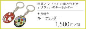 1日体験アイテム|七宝焼きキーホルダー 1500円/個