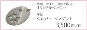1日体験アイテム|彫金シルバーペンダント 3500円/個