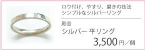 1日体験アイテム|彫金シルバー平リング 3500円/個