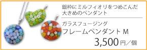 1日体験アイテム|ガラスフュージング フレームペンダントM 3500円/個