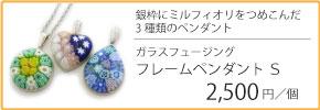 1日体験アイテム|ガラスフュージング フレームペンダントS 2500円/個