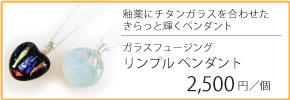 1日体験アイテム|ガラスフュージング リンプルペンダント 2500円/個