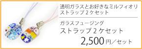 1日体験アイテム|ガラスフュージング ストラップ 2ヶセット 2500円/セット