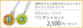 1日体験アイテム|ガラスフュージング ペンダントセット 2500円/セット