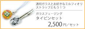 1日体験アイテム| ガラスフュージング タイピンセット 2500円/セット