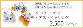 1日体験アイテム|ガラスフュージング ピアス・イヤリング 2500円/ペア