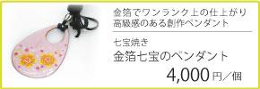 1日体験アイテム|七宝焼き金箔七宝のペンダント 4000円/個