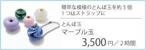 1日体験アイテム|とんぼ玉マーブル玉約5個1つはストラップに 3500円/2時間