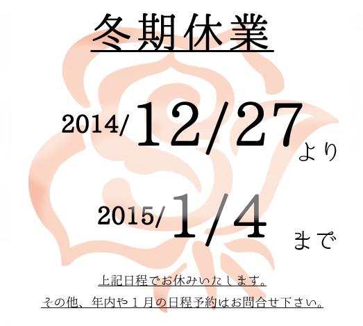 icon-冬期休業_03