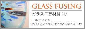 スタジオサカミ ガラス工芸・七宝材料カタログ2016-1ベネチアンガラス ガラス工芸材料