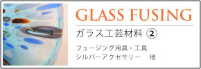 スタジオサカミ ガラス工芸・七宝材料カタログ2016-2 ガラス工芸材料