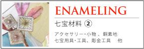 スタジオサカミ ガラス工芸・七宝材料カタログ2016七宝材料2