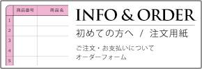 スタジオサカミ ガラス工芸・七宝材料カタログ2016-ご注文について・ご注文用紙